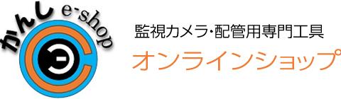 監視カメラ・配管用専門工具 かんしe-shop