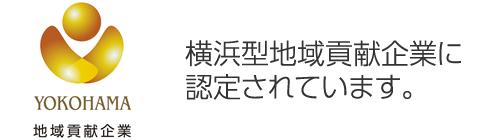 横浜型地域貢献企業に認定されています。