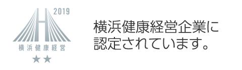 横浜健康経営企業に認定されています