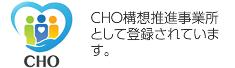 CHO 構想推進事業所として登録されています。