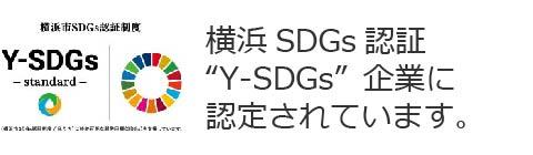 横浜市SDGs認証制度【Y-SDGs】に認定されています。